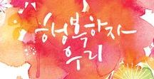 """Korean Calligraphy 