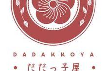 だだっ子屋 Dadakko-ya / Uno sguardo ai tesori, scelti con cura e con tutto il cuore, per Dadakko-ya. ♥