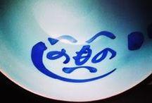 和陶器 Vasellame nipponico / La bellezza sconvolgente del vasellame nipponico tradizionale. ♥