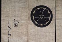 のれん Noren / Dedicato al Noren, la tendina giapponese che adorna la parte esterna di negozi e ristoranti