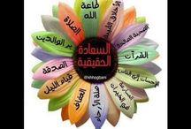 islamic / by shahdelgana جيهان