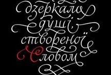 Cyrillic inspiration / cyrillic fonts/type/typefaces #cyrillic