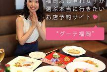 福岡グルメ 【おしゃれで美味しいお店byグーテ 福岡】fukuoka japan gourmet / ディナー中心です。 福岡のおしゃれで美味しいお店のみ掲載している、レストラン予約サイト「グーテ福岡」内のPhotoをpickしてpinしてます。