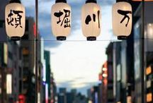 Japan. / Um lugar a visitar