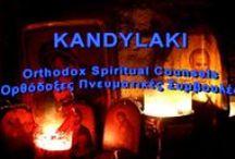 KANDYLAKI-ENGLISH / ORTHODOX SPIRITUAL COUNSELS