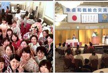 総合交流会 2015 / 毎年4/1に行なわれる東亜和裁の新入所生と4年の研修を修了した修了生を祝う交流会です。作品展示コーナーのアルバムは、http://ow.ly/M9RgB  にございます。