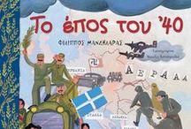 28h October 1940 / Διάφορες δραστηρίοτητες και καιτασκευές σχετικές με τον εορτασμό της εθνικής επετείου