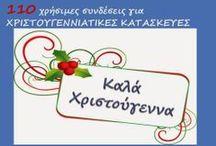 Christmas - school / Δραστηριότητες σχετικές με την θεματική ενότητα των Χριστουγέννων  , γλωσσικά και μαθηματικά παιχνίδια, πίνακες αναφοράς κ.ά