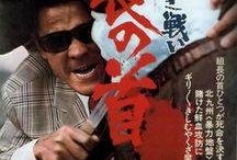 Jingi naki tatakai (Battles Without Honour and Humanity / Yakuza Papers) / Posters y grafismos de la saga Jingi naki tatakai (aka Battles Without Honour and Humanity aka Yakuza Papers)