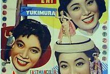 Spanish posters of japanese movies / Posters y grafísmos españoles de películas japonesas