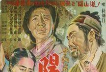 Kim Ki-young film posters / Posters y grafísmos relacionados con el director coreano Kim Ki-young