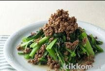 小松菜 レシピ / 小松菜は栄養価の高い緑黄色野菜で、カルシウム・ビタミンA・鉄・カリウム・食物繊維などを多く含んでいる。 小松菜は、ほうれん草と栄養価が似ており、比べてみると鉄分はやや少ないものの、カルシウムは5倍で、野菜の中ではトップクラス。  カルシウムは、骨や歯を丈夫にし、骨粗鬆症を予防する上で欠かせない栄養素である。小松菜はカルシウムが不足しがちな熟年の方や妊婦、成長期のお子さんに積極的に食べてほしい野菜。http://www.j-medical.net/food/f-komatuna.html から