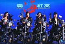 "Hong Kong Femmes Fatales & ""Girls With Guns"" films / Películas hongkonesas relacionadas con el movimiento de femmes fatales de finales de los 80 y los 90."