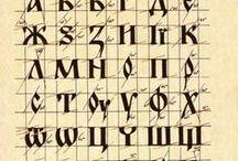 каллиграфия учебное / упражнения, сетки