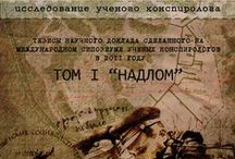 Как готовили Павла Судоплатова