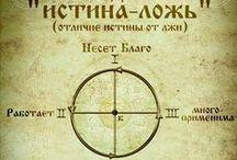 Измерители и Славянские Боги