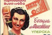 GREEK VINTAGE ADS