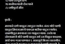Marathi Recipes / Learn the pure veg marathi recipes | pakkala | pak kruti | dishes for breakfast | lunch | dinner in marathi text | language for maharashtrains.
