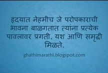 Marathi Suvichar / Inspiring thoughts | Suvichars in marathi language with wallpapers | images for those who want to inspire | achieve the target in their life.