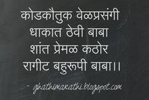 Marathi Kavita on Father / Happy Father's Day. For those who are searching for marathi kavita on father | baap | dad, here is the best collection of all marathi kavita.