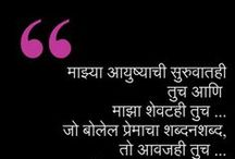 Marathi Kavita on Life / Motivational marathi kavita or poems for the peoples who want to inspire in their life.