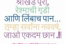 Marathi Kavita for GudiPadwa / Gudipadwa marathi poems or kavitas for new year of marathi people.