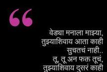 Nirop Marathi Kavita / Marathi kavita or poems for taking a good by from someone.