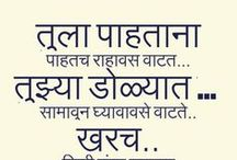 To ani Tee Marathi Kavita / Marathi Kavitas or poems between two lovers.