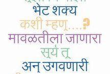 Virah Marathi Kavita / Marathi virah kavita or poems for taking the relaxness.