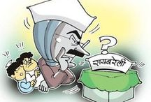Marathi Vyangchitre / Cartoons are called as vyangchitre in marathi, here is collection of some marathi vyangchitre.