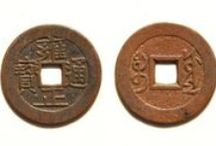 Qing Dynasty: Yongzheng Cash Coins / A collection of images of Qing Dynasty cash coinage cast at the imperial and provincial mints during the era of Emperor Yongzheng (1723 - 1735 AD).  / by Danny's History & Ancient Cash Coins