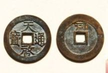 Ming (明) Dynasty Coins / A collection of coins cast during the Ming Dynasty from 1368–1644 AD.   Not all Ming Emperors cast coins during their reigns.  This board is still under construction, pending completion of the pinning of the coins of Chongzhen's predecessors. / by Danny