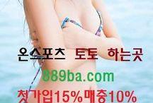 스포츠토토하는곳 889ba.com 첫충15%
