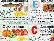 витамины где какие