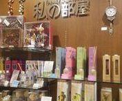 私の部屋 / 水戸京成百貨店に入っている私の部屋の紹介