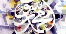 Arabic calligraphy / suatu bentuk kecintaan utk nabi Muhammad SAW