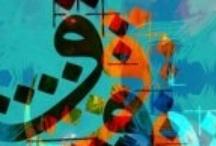 12- Calligraphy paintings / by Katayoon Moghaddam- Soroush
