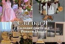 """Сладка Я"" Рената Попик - festive cakes, wedding cakes"