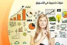 Marketing Training Courses / دورات تدريبية في التسويق