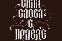 Cyrillic Typography & Calligraphy