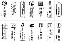 Japanesque Modern / 日本の風情とデザイン