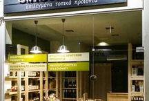 Γνωρίστε το κατάστημα και τα προϊόντα μας!