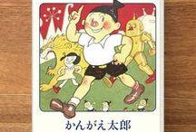 No.001 横井福次郎『かんがえ太郎』 / 横井福次郎