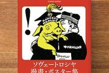 No.002 昇曙夢『ソヴェートロシヤ漫画・ポスター集』 / 昇曙夢『ソヴェートロシヤ漫画・ポスター集』