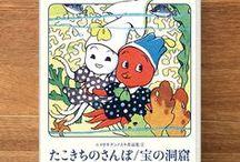 No.004 たこきちのさんぽ/宝の洞窟: 新関健之助作品集②
