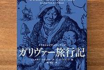 No.011 ガリヴァー旅行記 イラストレイテッドシリーズ