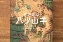 No.012 西洋昔噺 八ッ山羊