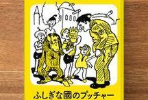 No.013 ふしぎな国のプッチャー