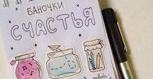 Личный дневник)