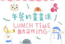 Lunchtime Drawing 午餐的畫畫課 / I post a step-by-step drawing instruction on my blog.